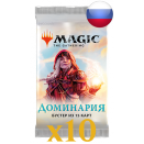 10 boosters Dominaria Russe