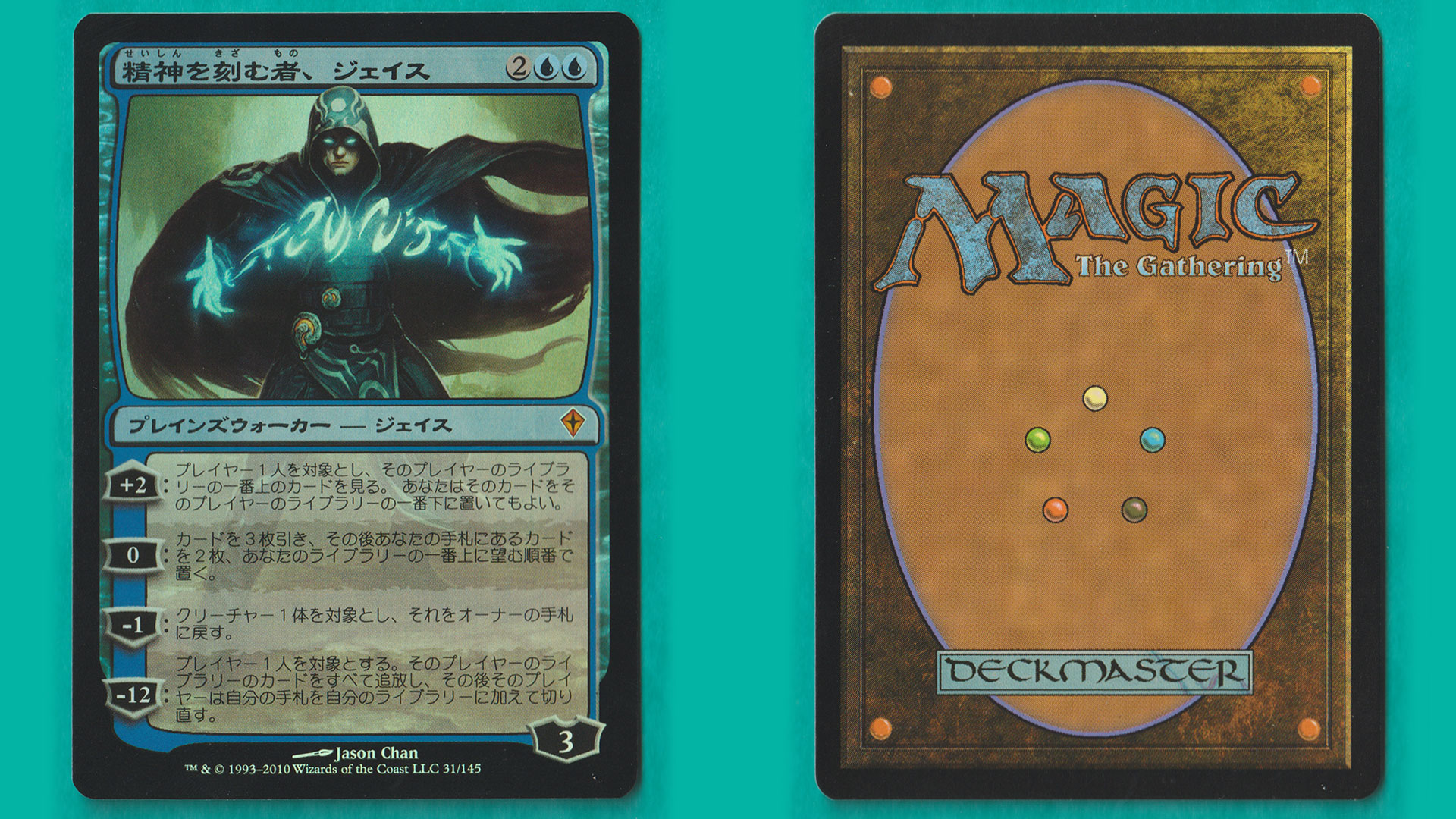 Jace The Mind Sculptor Magic The Gathering Card Magic Bazar